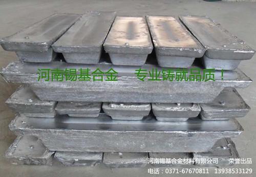郑州铅基巴氏合金厂家批发价格