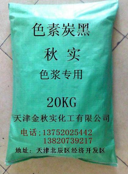 发泡色浆专用炭黑-皮革色浆专用炭黑-印花色浆