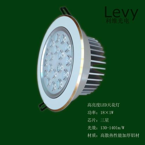 利维光电高档LED天花灯/品牌LED天花灯厂家批发