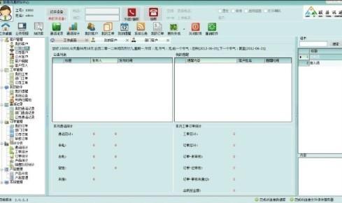 智能电话管理系统