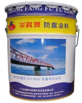供应H53-36铁红环氧防锈漆 华宾防腐油漆涂料