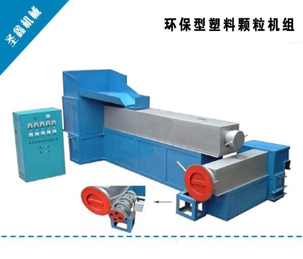 环保塑料造粒机械厂家直销