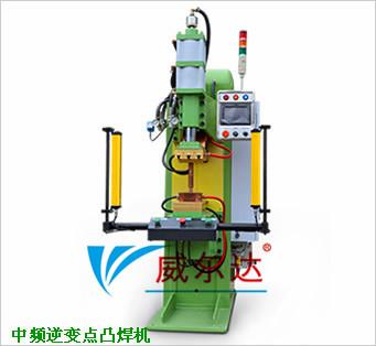 中频逆变直流点凸焊机|铝板镀锌板多层刚中频点焊机