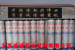 北京沥青防水卷材