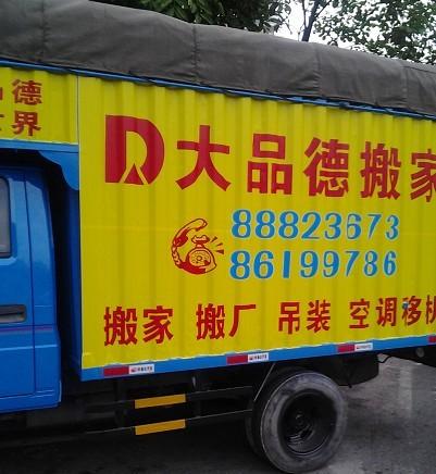 深圳福田搬家个人搬家货车出租