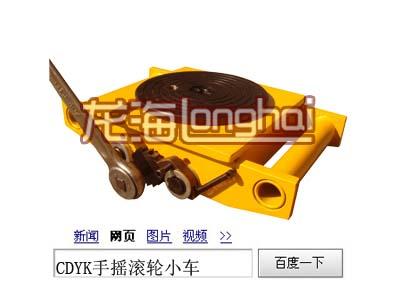 LHUW型手摇滚轮小车厂家是谁?——北京