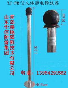YJ-FB防爆型人体静电消除器