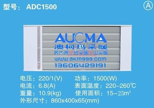 澳柯玛ADC型号远红外辐射电采暖器-商业电热幕