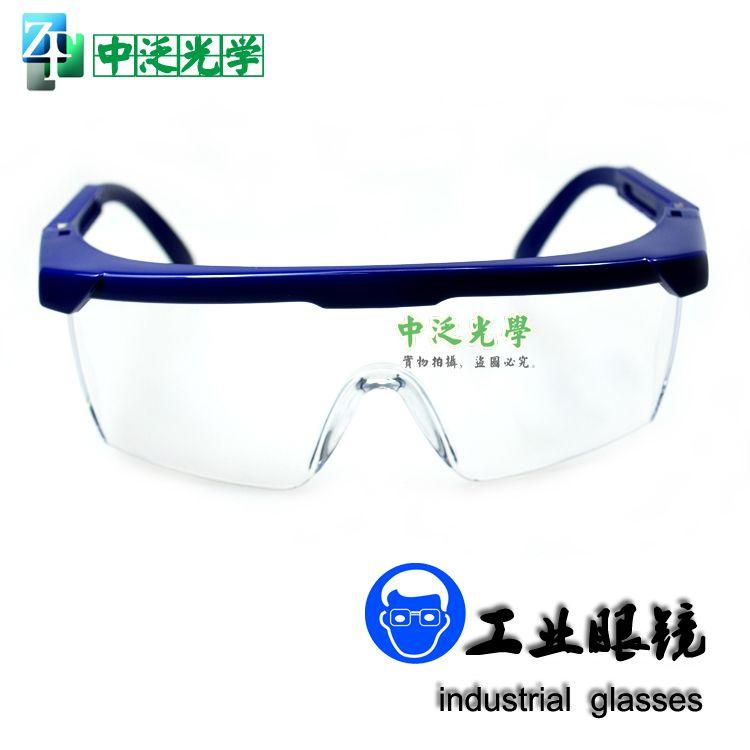 工业劳保眼镜