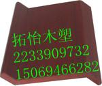 山东木塑厂家/生态木百叶片/生态木批发价格