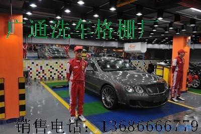 上海洗车房格栅,湖北洗车房格栅、汕头洗车房格栅