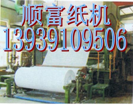 废纸造纸机价格,环保小型造纸机,纸品加工机械
