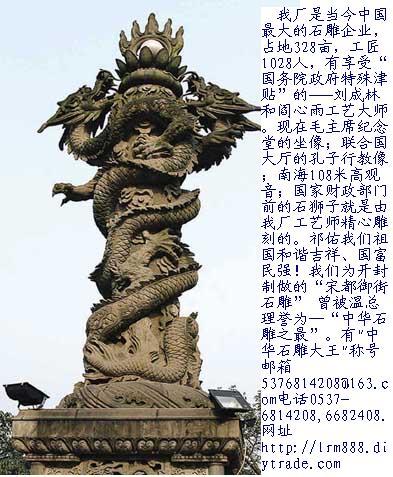 石雕九龙壁,华表龙柱中华柱,龙戏珠戏水