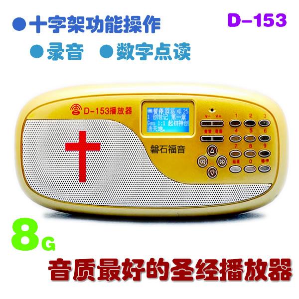 圣经播放器生产厂家代工基督教圣经播放器、mp5圣经播放器