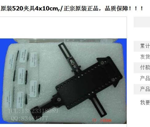 全新美国原装进口520夹具4X10CM/邦定机专用夹具