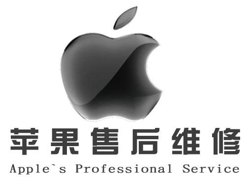 川沙苹果维修哪里价格低?