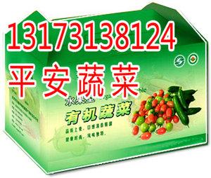 春节礼品蔬菜首选平安蔬菜/礼品蔬菜供应厂家