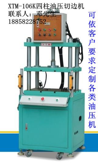 切边机、修边机、压铸件切边机、铝制品冲边机