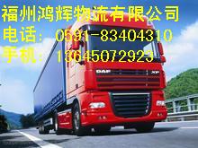 供应福州到常州物流公司(江苏专线)