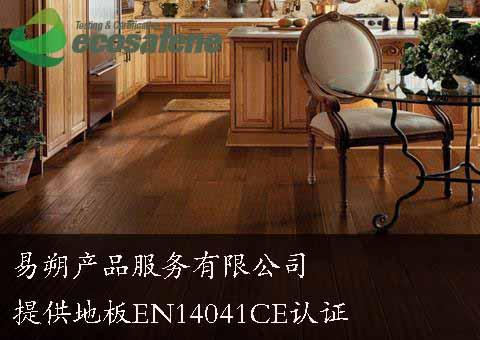 强化地板CE认证
