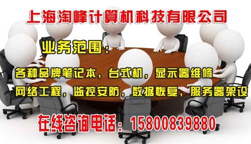 浦东川沙淘峰电脑维修:电脑维修连锁公司