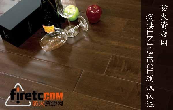 CE认证实木复合地板