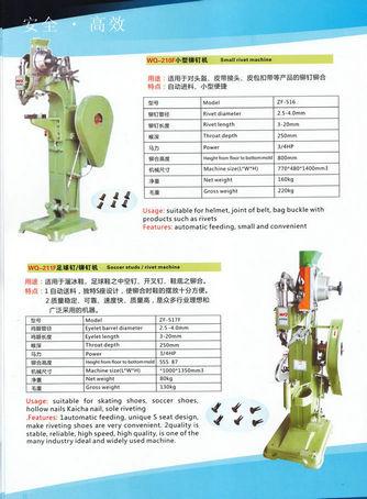WQ-210F小型铆钉机