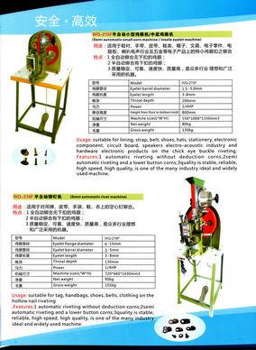 WQ-216F半自动铆钉机