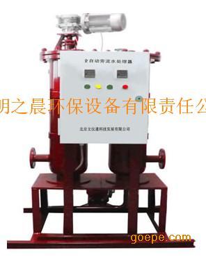旁流综合水处理器(循环水处理设备)