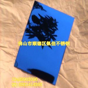 彩色不锈钢镜面板 304不锈钢宝石蓝镜面8K板