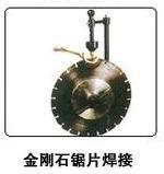 大理石锯片焊接机,大理石锯片钎焊机