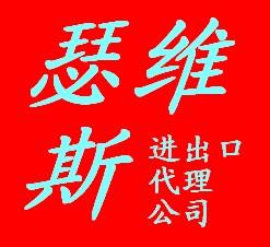 原木报关/上海桦木进口原木报关/上海/江苏/杭州/原木全国代理