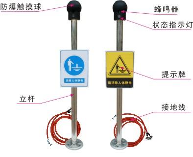 人体静电释放器 人体静电释放报警器 防爆人体静电释放报警器