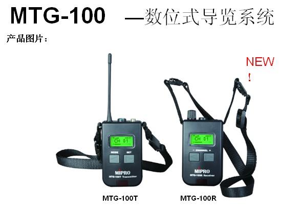 台湾咪宝MTG100无线导览系统