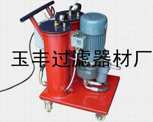 供应滤油车/精细滤油车 滤油加油机 净油机/真空净油机