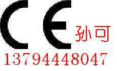 饭桌CE认证,儿童椅CE认证,学步车CE认证,铰链CE认证