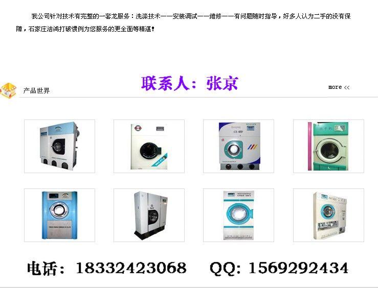二手干洗机市场行情怎样 洛阳二手小型干洗机多少钱