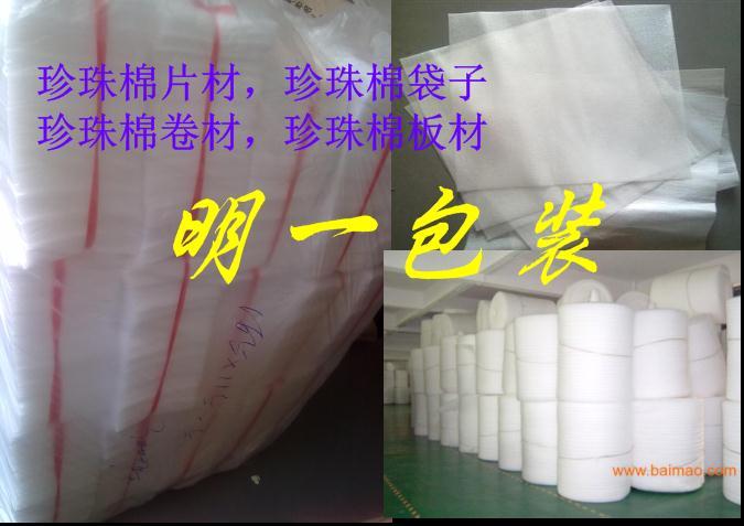 上海珍珠棉生产厂家