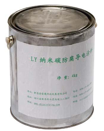 纳米碳防腐导电涂料