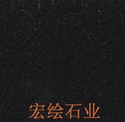 国产花岗岩 中国黑
