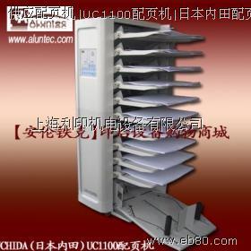 供应配页机_自动配页机_无碳纸配页机