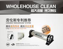 净水器加盟|劳伦斯中央净水器|家用净水器|纯水机|软水机