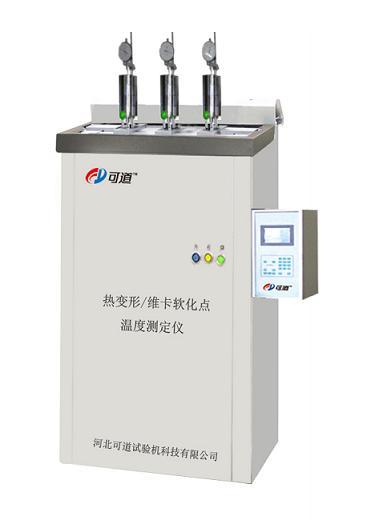 热变形•维卡软化点温度测定仪