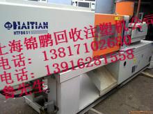 上海二手注塑机回收