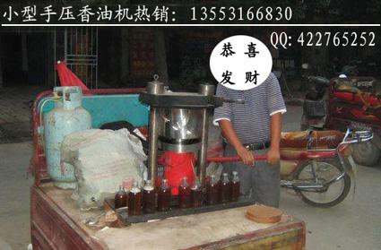 山东小型香油机