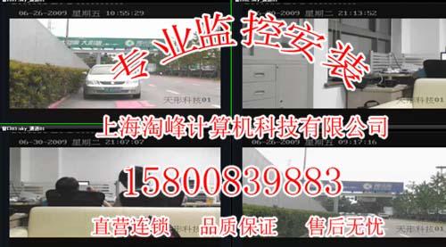 合庆哪家监控安装公司好?上海淘峰监控安装公司