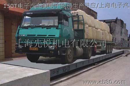 上海鹰衡衡器有限公司(原上海衡器总厂)