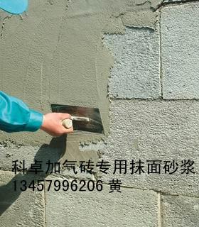 桂林蒸压加气砖专用砌筑砂浆广西桂林市保水抗裂剂