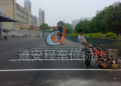 惠州停车场划线_深圳停车场划线_道路划线_小区停车场划线--遵安