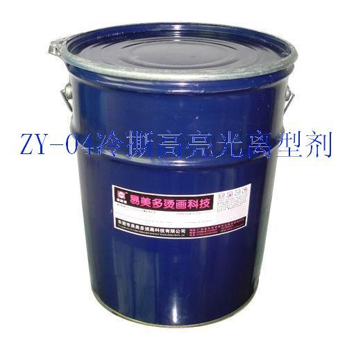 东莞热转印材料离型剂,冷撕亮光离型剂